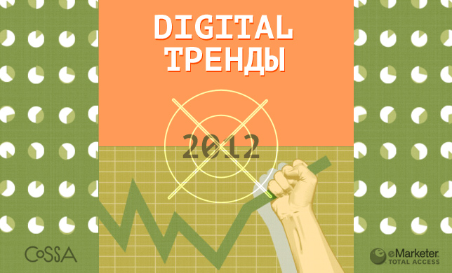 Тренды digital-рынка 2012: куда пойдут рекламые бюджеты?