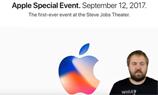 Смотрим презентацию Apple сWylsacom: новый iPhone, Watch идругая красота