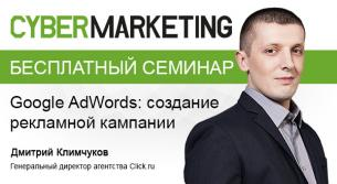 Google AdWords: создание рекламной кампании