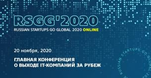 RUSSIAN STARTUPS GO GLOBAL 2020 online