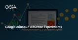 Новый эксперименты AdSense: отслеживание длины сеанса инастройка рекламного баланса