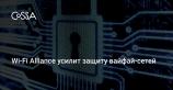 Новый стандарт защиты WPA3 усилит безопасность сетей Wi-Fi