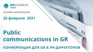 Рublic communications in GR. Онлайн-конференция для GR-& PR-директоров
