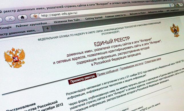 Обсуждение «черных списков»: русская интернет-рулетка