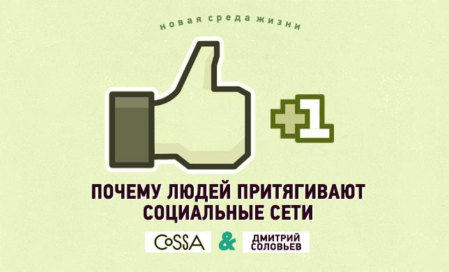 Почему людей притягивают социальные сети