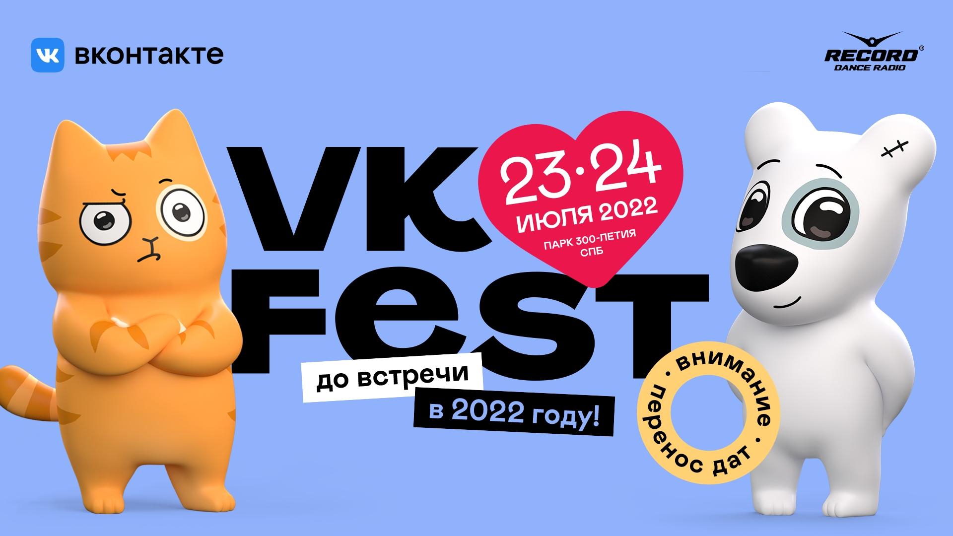 ВКонтакте переносит VKFest на2022год