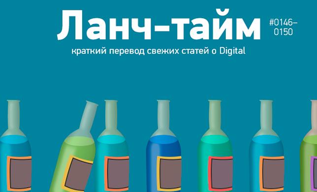 Ланч-тайм 30: краткий перевод свежих статей о Digital