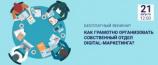 Как грамотно организовать отдел digital-маркетинга. Бесплатный вебинар Андрея Гаврикова