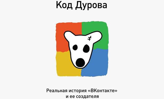 Н. Кононов «Код Дурова»: рождение интернет-тотема