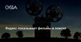 Наглавной странице Яндекса открылся бесплатный кинозал