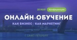 Конференция eLearning forum in Russia 2017
