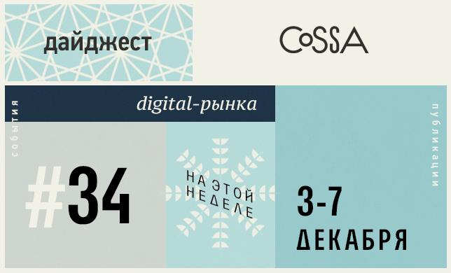 Лучшее из мира digital #34