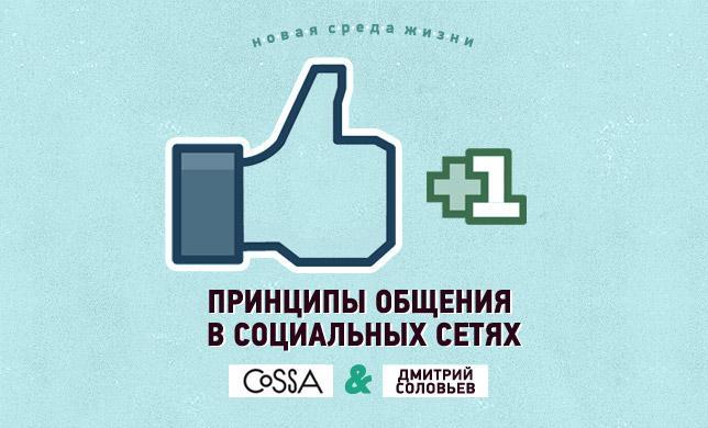Принципы общения в социальных сетях