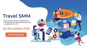 Онлайн-конференция Travel SMM 2019