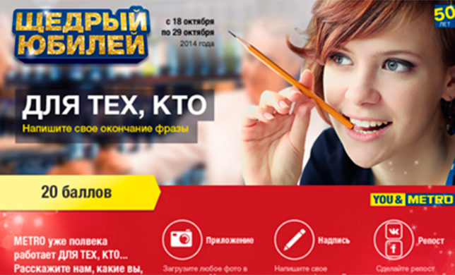 METRO Cash & Carry. SMM: «Щедрый юбилей»