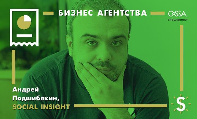 Андрей Подшибякин: «Всем хорошим во мне я обязан маме и гангста-рэпу»
