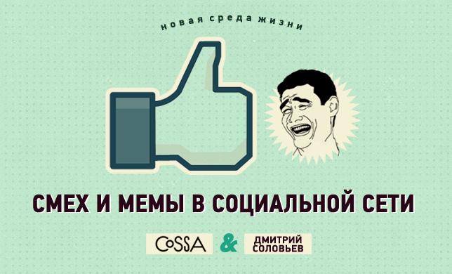 Смех и мемы в социальной сети