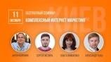Бесплатный семинар поинтернет-маркетингу отWebPromoExperts иSendPulse