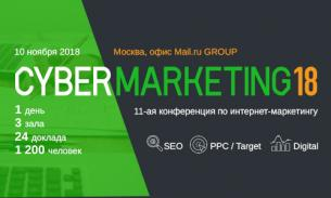 CyberMarketing-2018
