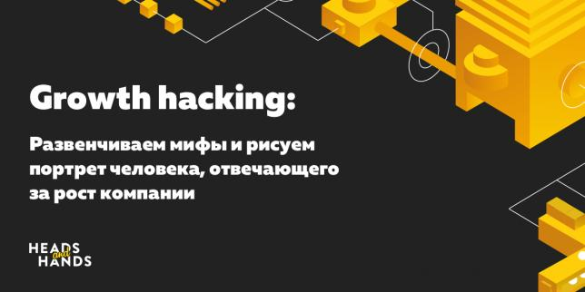 Growth hacking: развенчиваем мифы
