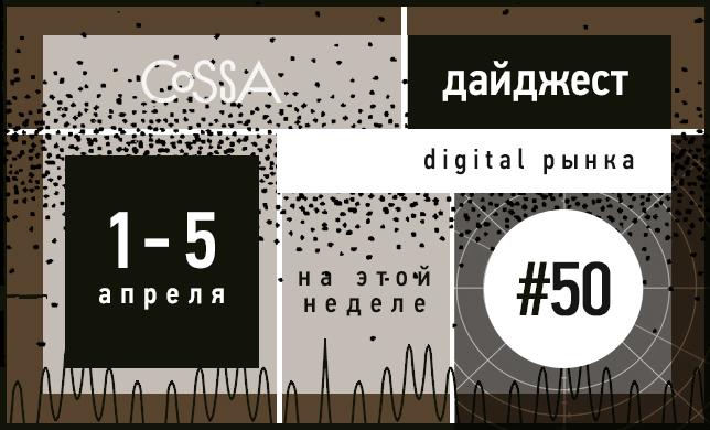 Публикации недели: Facebook Home, обвинения ВКонтакте, как запустить вирус, приемы тайм-менеджмента
