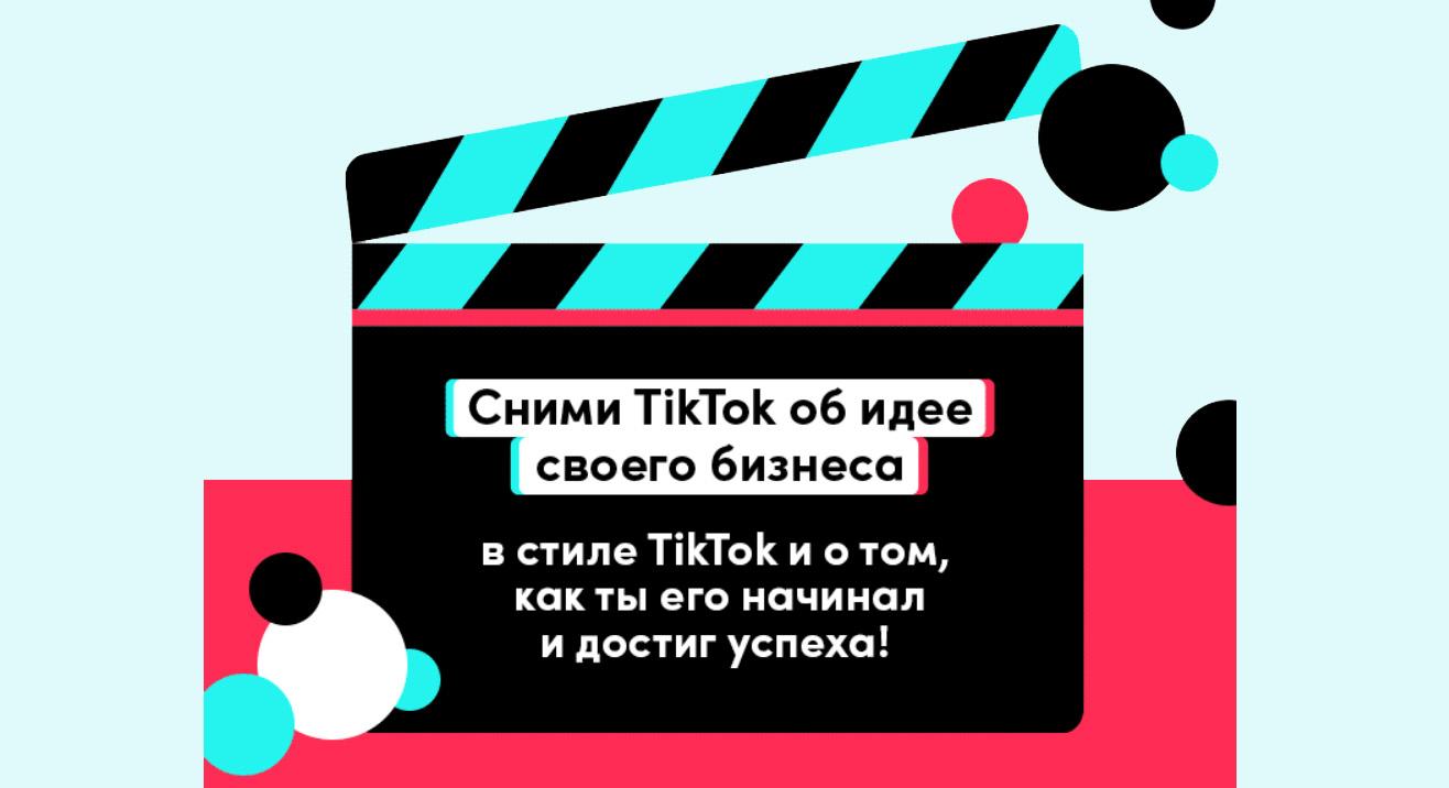 #ПокажиСвойБизнес: TikTok запустил конкурс дляпредпринимателей