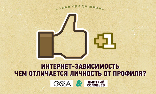 Социальная реклама зависимость от интернета продвижение сайта Усть-Кут