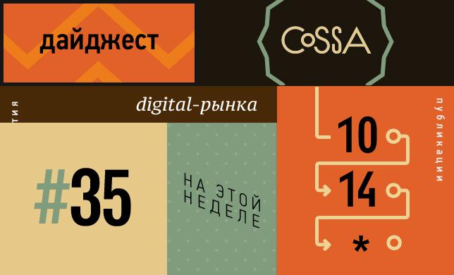 Лучшее из мира digital #35