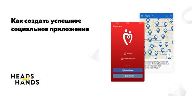 Как создать успешное социальное приложение
