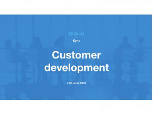 Курс Customer development