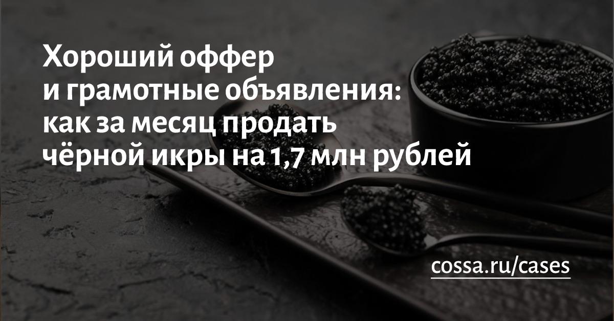 Хороший оффер играмотные объявления: как замесяц продать чёрной икры на1,7млн рублей