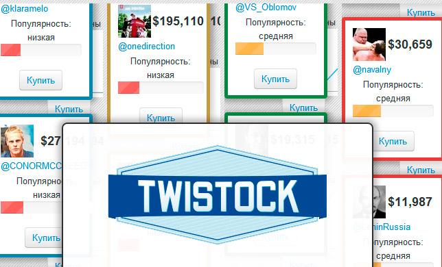 Twistock: реальные товары за «социальный вес» аккаунта в Twitter