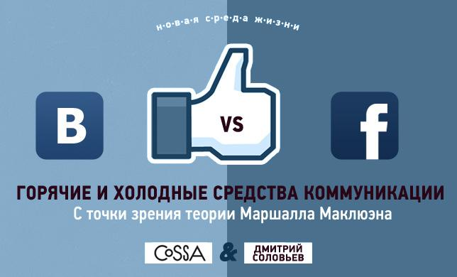 Различие Facebook и ВКонтакте с точки зрения теории Маклюэна