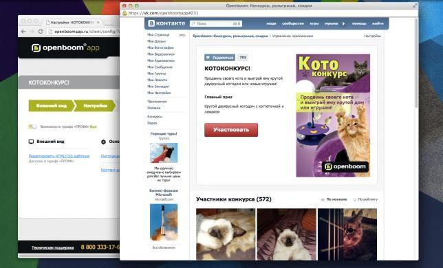 Как создать интерактивное приложение для соцсети без программистов и дизайнеров