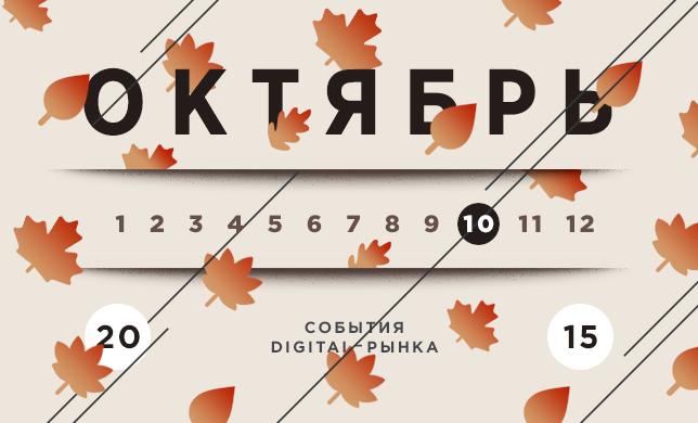 Диджитал-события октября