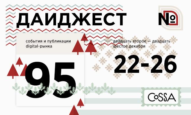 Дайджест 95: реклама азартных игр и алкоголя, продвижение True Blood и Game of Thrones, эволюция Санта-Клауса и зарплаты российских digital-дизайнеров