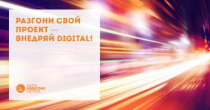 Professional Diploma in Digital Marketing