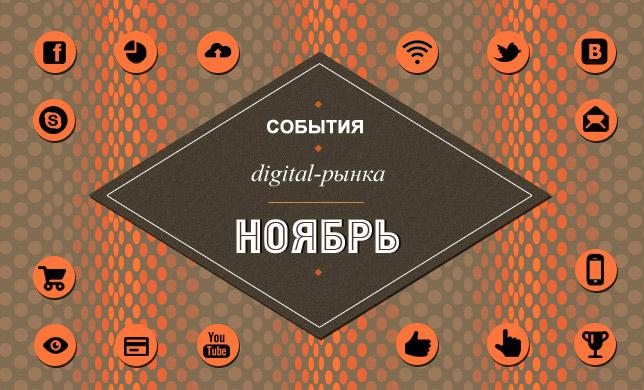 Digital события в ноябре