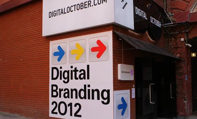 Digital Branding: день первый