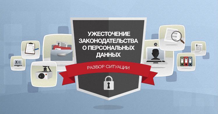 1июля 2017 года ужесточается законодательство оперсональных данных. Разбор ситуации