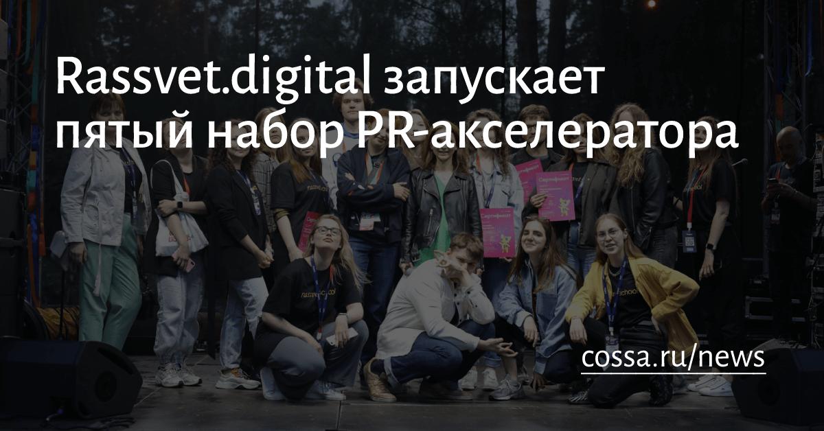 Rassvet.digital запускает пятый набор PR-акселератора