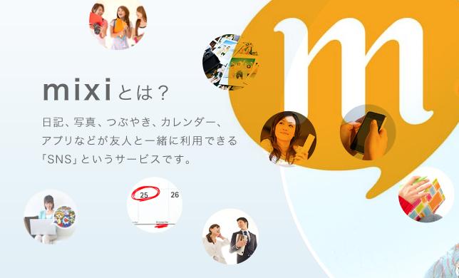 Обзор японской социальной сети Mixi