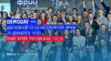DemoDay— выпускной 13-го Акселератора ФРИИ