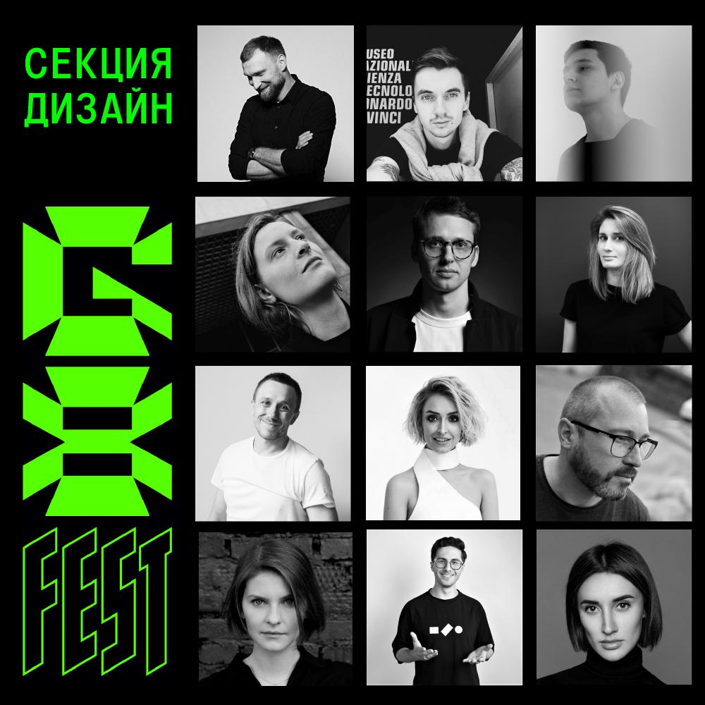 «Япостцифровой»: фестиваль G8иMail.ru Group объявили лайнап секции «Дизайн»
