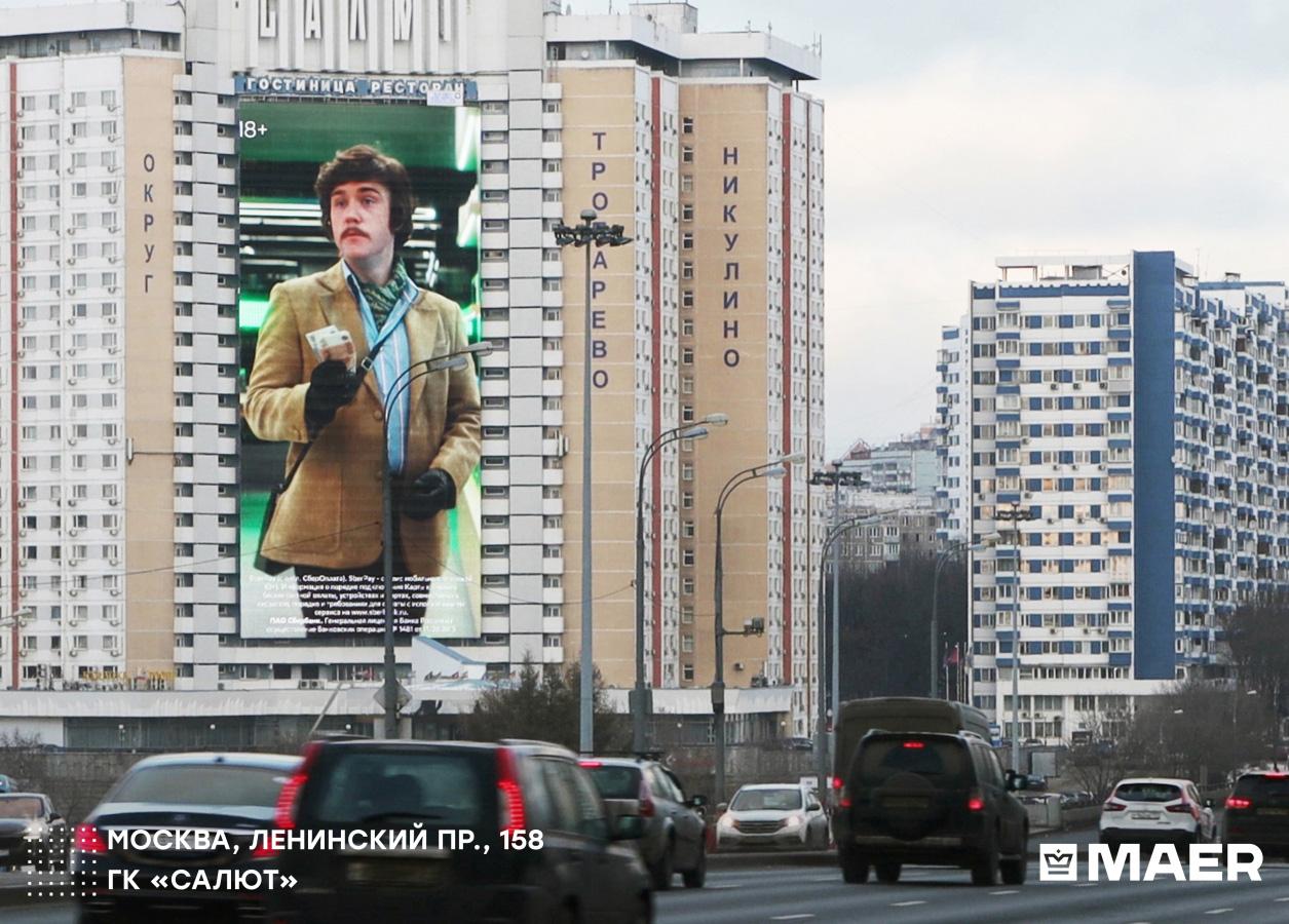 Прямая трансляция розыгрыша лотереи иЖорж Милославский науличных экранах: MAER провел высокотехнологичные новогодние кампании