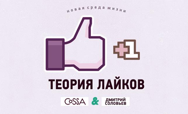 Потребности и поведение людей в социальных сетях. Теория «лайков»