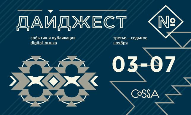 Apple и Google впервые объединились, «Сбербанк» и «ВКонтакте» — тоже, и другие невероятные новости