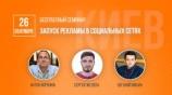 Бесплатный семинар потаргетированной рекламе отWebPromoExperts