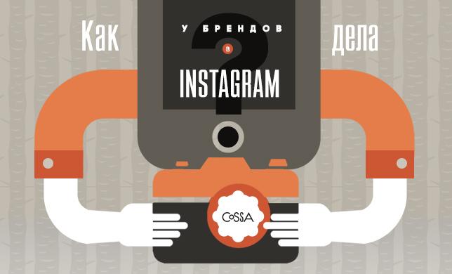 53a7eab1 Как дела у брендов в Instagram. Читайте на Cossa.ru