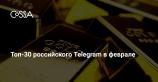 Топ-30 Telegram-каналов февраля: политика, новости, бывшая имузыка